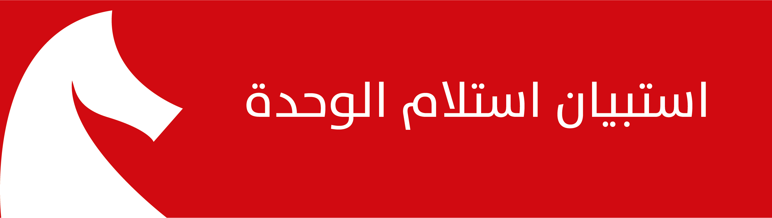 rd banner form -04